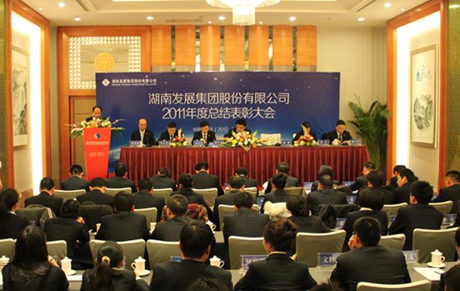 龙8隆重召开2011年度总结表彰大会