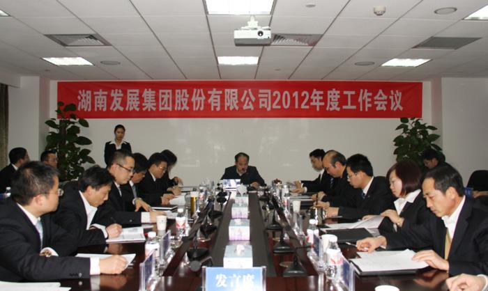 公司召开2012年度工作会议