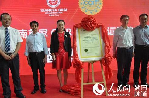 湘雅博爱康复医院成为中部地区首家通过CARF国际认证康复医院
