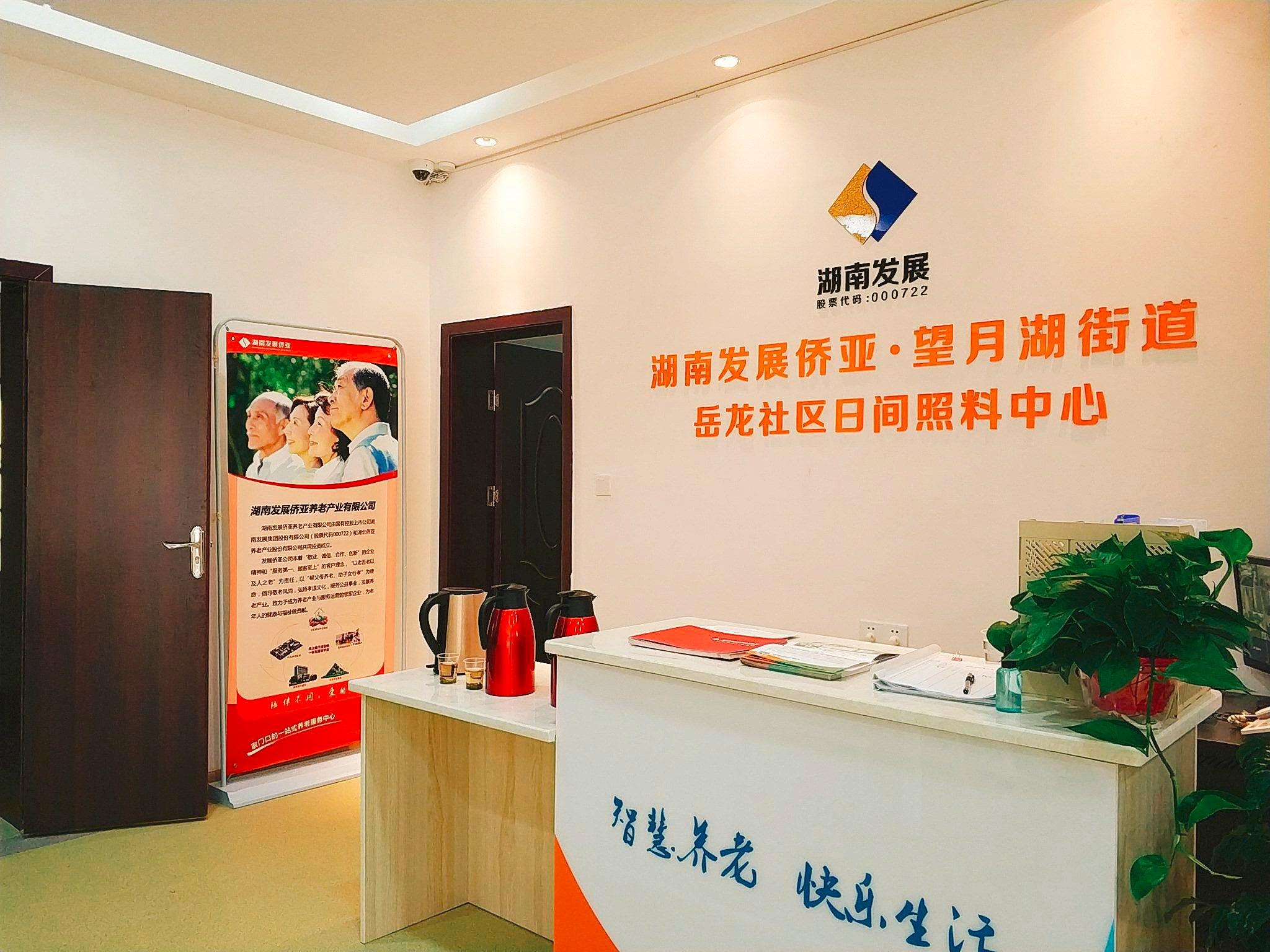 湖南发展第一家社区养老中心开放 打造水电、养老产业双轮驱动模式