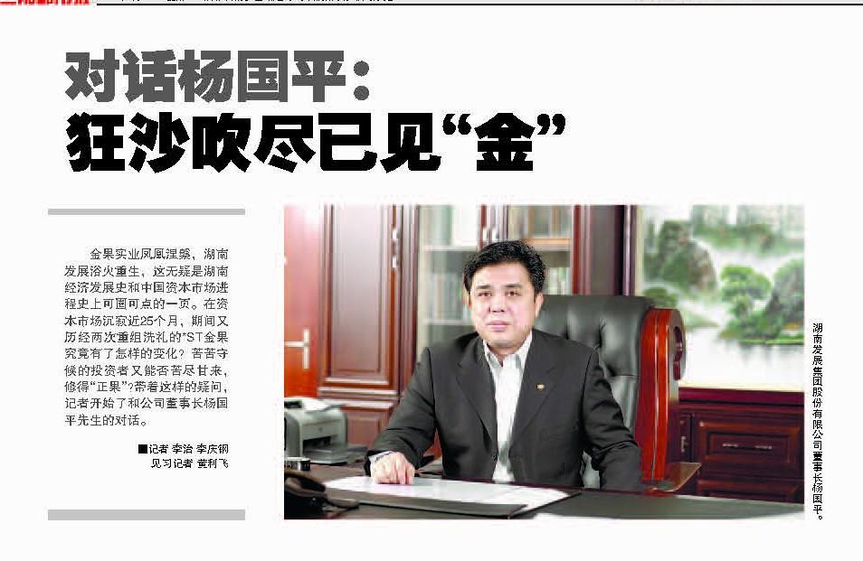 """对话杨国平:狂沙吹尽已见""""金"""""""