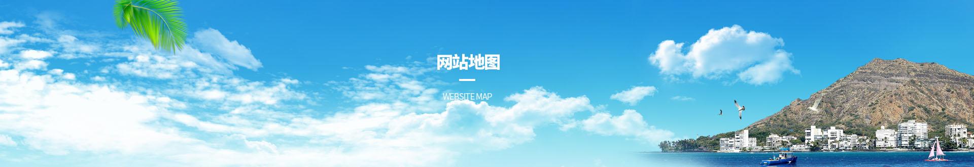 pc网站地图banner