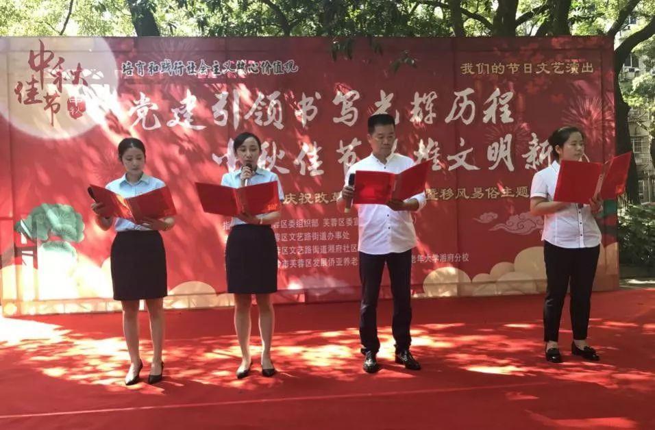 龙8养老产业有限龙8举办中秋文艺活动