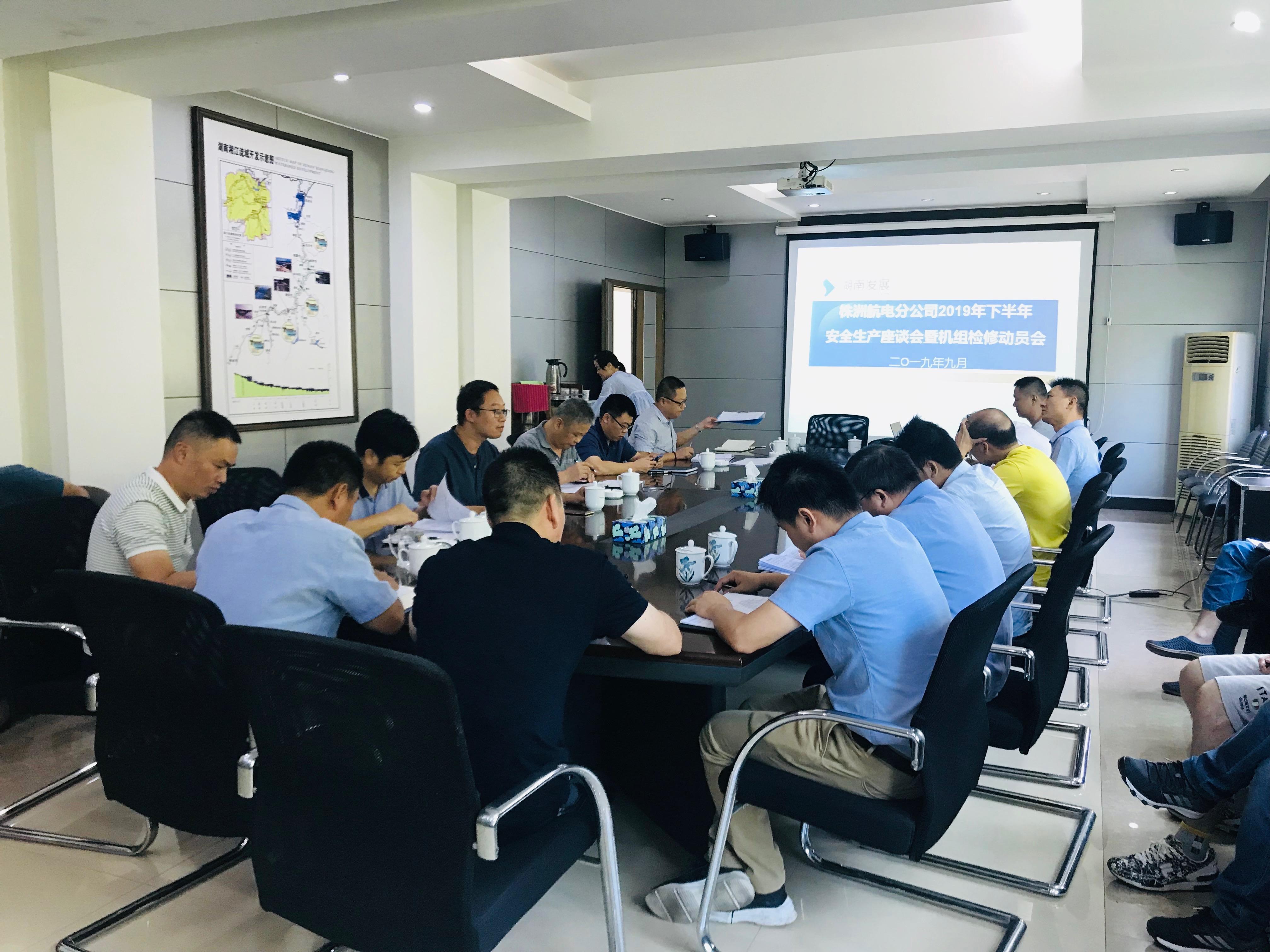 株洲航电分公司召开2019年下半年安全生产座谈会暨机组检修动员会