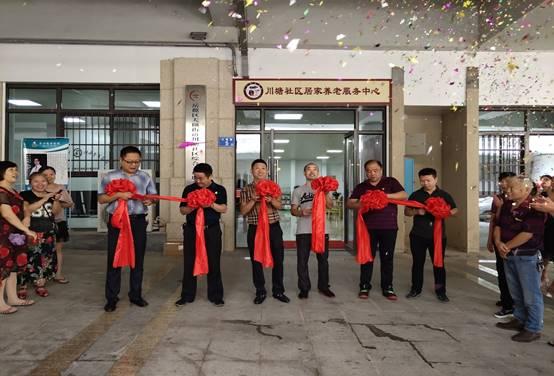 湖南发展川塘社区居家养老服务中心顺利开业