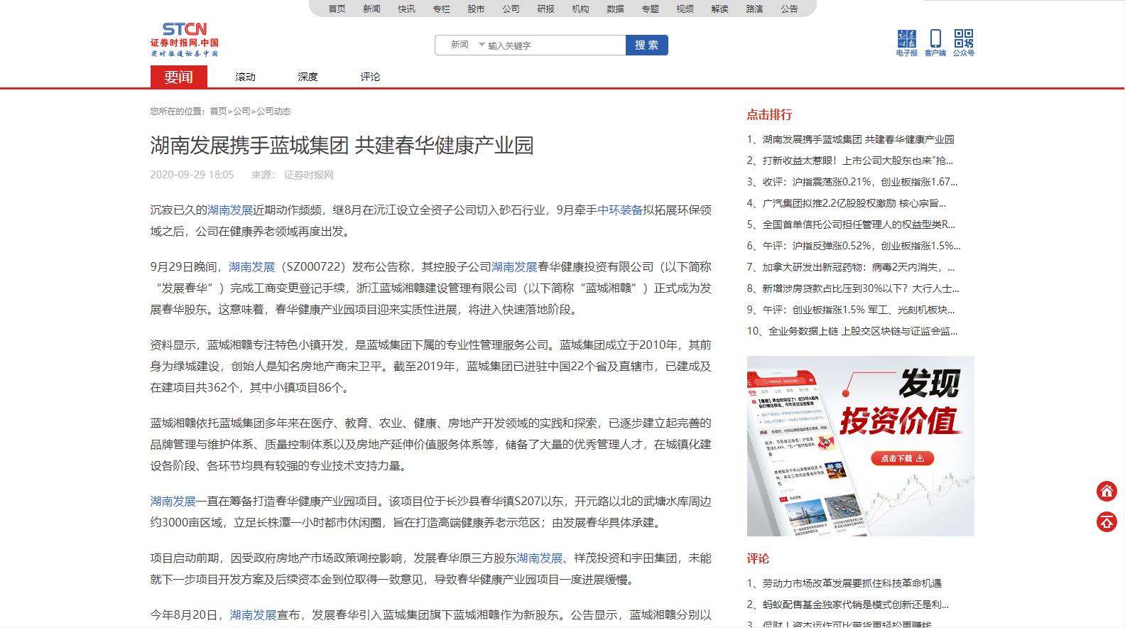 证券时报:ios雷竞技雷竞技app手机版携手蓝城集团 共建春华健康产业园